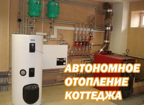Автономное отопление коттеджей