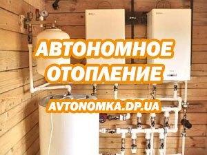 Монтаж отопления в Днепропетровске