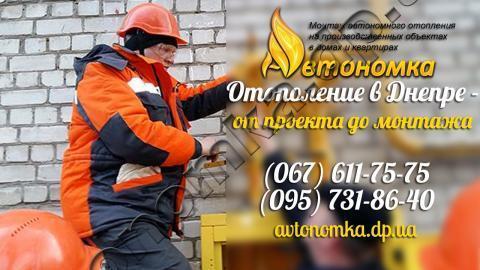 Автономное отопление и Установка газовых счетчиков в Днепропетровске