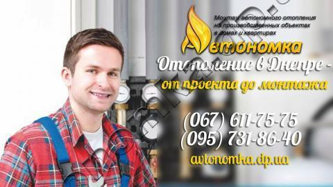 Автономное отопление и Электроотопление квартиры Днепропетровск
