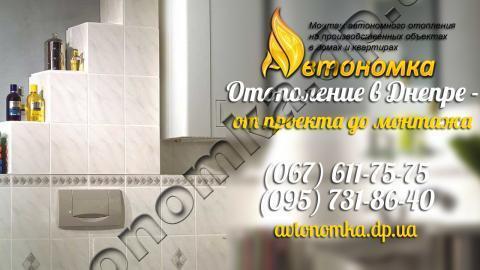 Автономное отопление и Проект электроотопления Днепропетровск