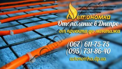 Автономное отопление и Монтаж теплого пола Днепропетровск