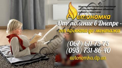 Автономное отопление и Разрешение на установку электрокотла Днепропетровск