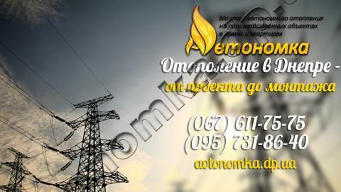 Автономное отопление и Льготный тариф на электроэнергию