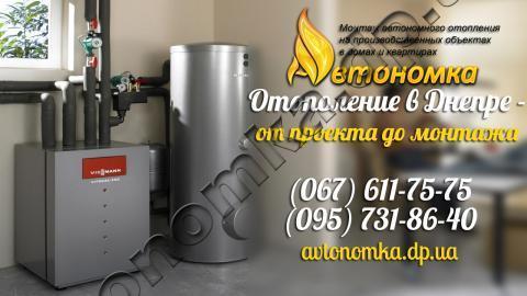 Автономное отопление и Замена газового котла Днепр
