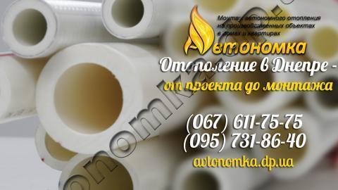 Автономное отопление и Замена старого газового котла на новый в Днепре