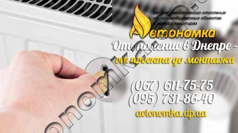 Автономное отопление и Двухтарифный счетчик электроэнергии расчет