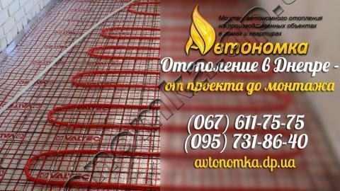 Автономное отопление и Монтаж водяного теплого пола Днепропетровск