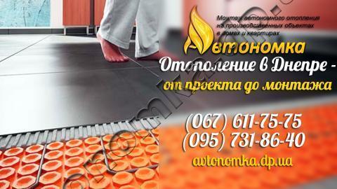Автономное отопление и Монтаж теплого пола цена Днепропетровск