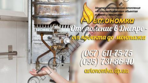 Узаконить газовый котел днепропетровск