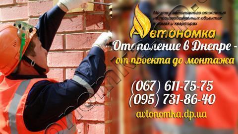 Автономное отопление и Узаконить газовый котел Днепропетровск