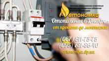 Автономное отопление и Как узаконить электроотопление в квартире Днепр