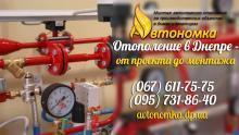 Автономное отопление и Автономное электрическое отопление в Днепропетровске