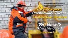Автономное отопление и Установка газовых датчиков в Днепропетровске
