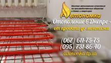 Автономное отопление и Теплый пол монтаж Днепропетровск