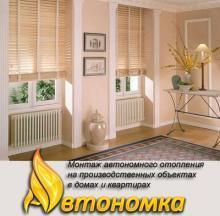 Автономное отопление и Газовое отопление частного дома