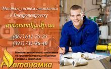 Автономное отопление и Монтаж систем отопления Днепропетровск