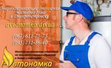 Автономное отопление и Энергосберегающее отопление частного дома Днепропетровск