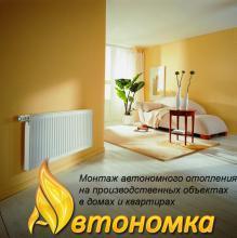 Автономное отопление и Отопление дома под ключ Украина