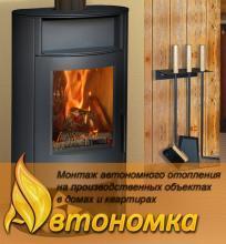 Автономное отопление и Эффективное отопление частного дома