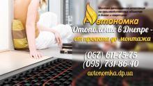 Автономное отопление и Замена газового котла в частном доме Украина