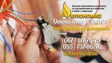 Автономное отопление и Оформление тарифа на электроотопление Днепр