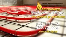 Автономное отопление и Ремонт теплого пола Днепропетровск