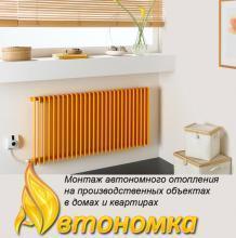 Автономное отопление и Проектирование отопления частного дома