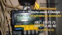 Автономное отопление и Установка 2х зонного счетчика Днепр