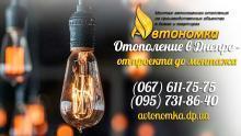 Автономное отопление и Стоимость подключения электричества к дому Днепр