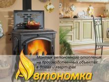 Автономное отопление и Cистема отопление частного дома