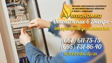 Автономное отопление и Технические условия на подключение к электрическим сетям Днепр