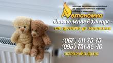 Автономное отопление и Проект на электроотопление Днепропетровск