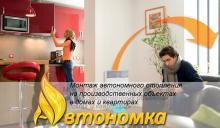 Автономное отопление и Обогрев частного дома