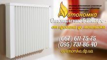 Автономное отопление и Нужно ли разрешение на установку электрокотла в частном доме