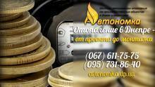 Автономное отопление и Какие документы нужны для подключения электричества в Украине