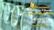 Автономное отопление и Сколько стоит подключить 3 фазы в Украине