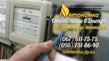 Автономное отопление и Льготный тариф для домов, отапливаемых с помощью электроэнергии