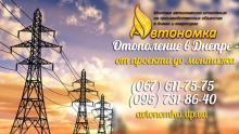 Автономное отопление и Как подключить 380 в Украине