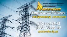 Автономное отопление и Переход домов на 380В Днепр