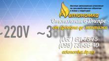 Автономное отопление и Увеличение мощности электроснабжения в Днепре