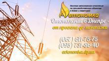 Автономное отопление и Разрешение на подключение 380 вольт
