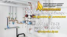 Автономное отопление и Стоимость замены газового котла Днепр