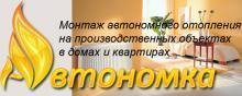 Автономное отопление и Автономное электрическое отопление Днепропетровск