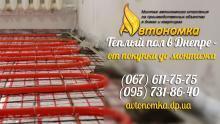 Автономное отопление и Теплый пол под плитку Днепропетровск