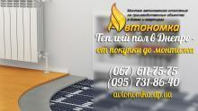 Автономное отопление и Водяной теплый пол цена м2 Днепропетровск