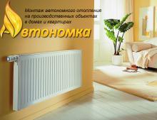 Автономное отопление и Автономное отопление коттеджа