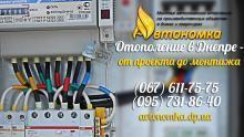 Автономное отопление и Сколько стоит увеличение мощности электричества Днепр