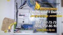 Автономное отопление и Подключение 380 вольт цена Днепр