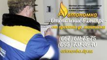 Автономное отопление и Документы на разрешение от отключения теплосети